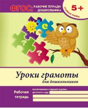 Рабочая тетрадь Уроки грамоты для дошкольников: старшая группа