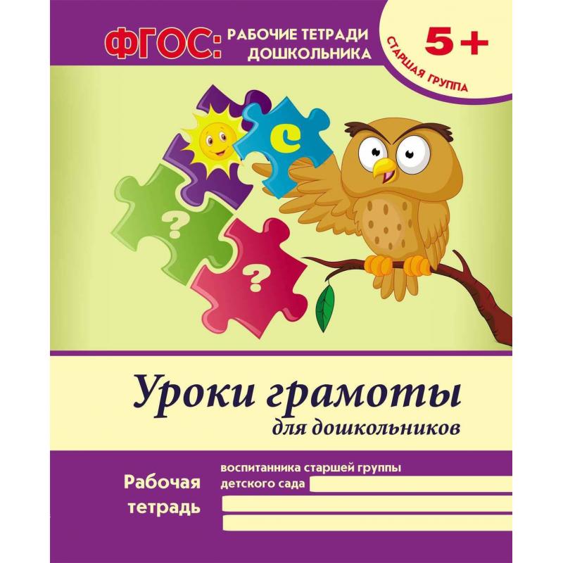 цена на Феникс Рабочая тетрадь Уроки грамоты для дошкольников. Старшая группа
