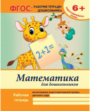 Рабочая тетрадь Математика для дошкольников: подготовительная группа