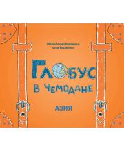 Обучающая книга Глобус в чемодане. Азия Феникс