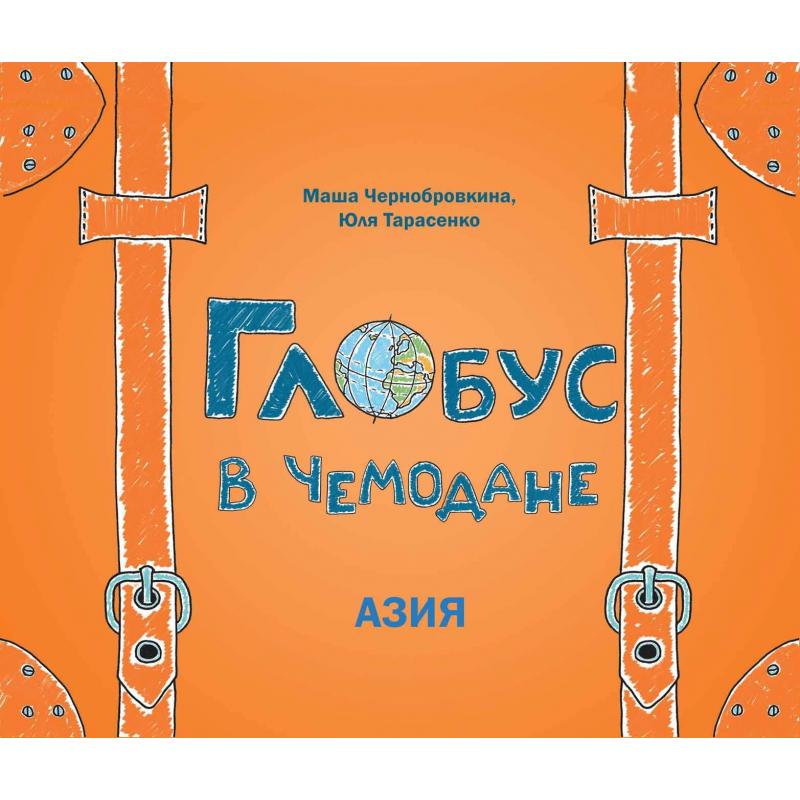 Феникс Обучающая книга Глобус в чемодане Азия Чернобровкина М.