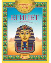 Арт-основа Египет