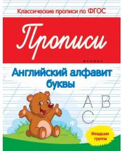 Прописи Английский алфавит. Младшая группа