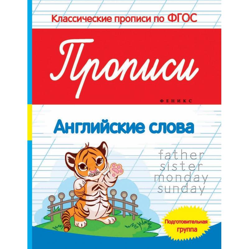 Феникс Прописи Английские слова. Подготовительная группа прописи для каллиграфии в москве