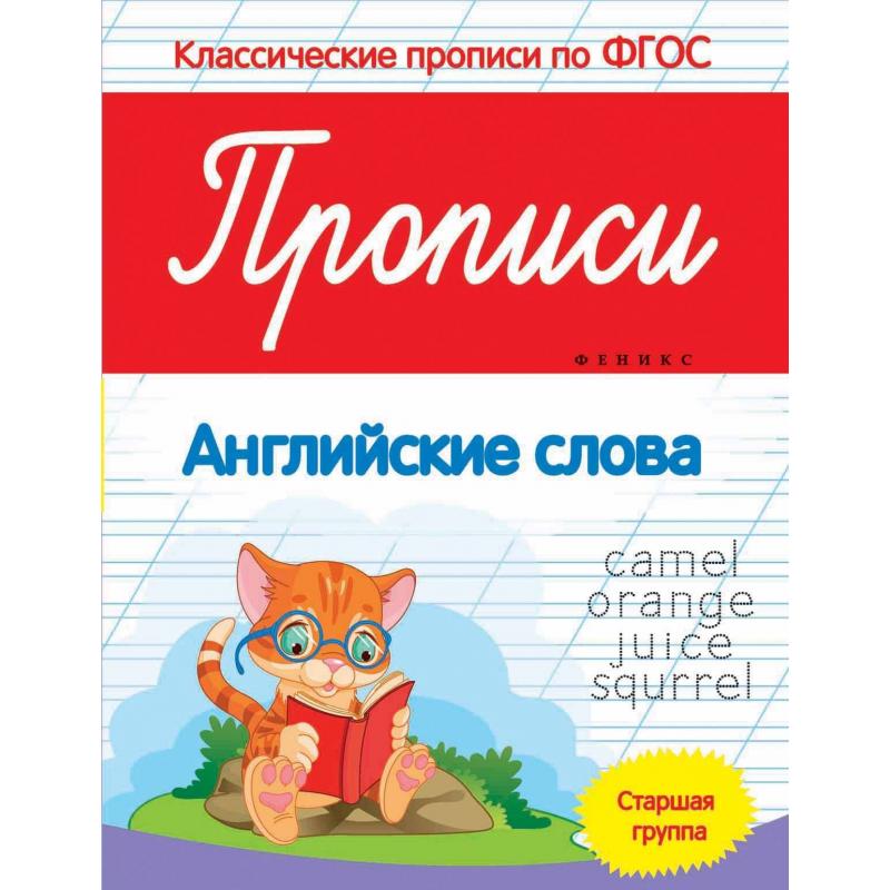 Феникс Прописи Английские слова. Старшая группа прописи для каллиграфии в москве