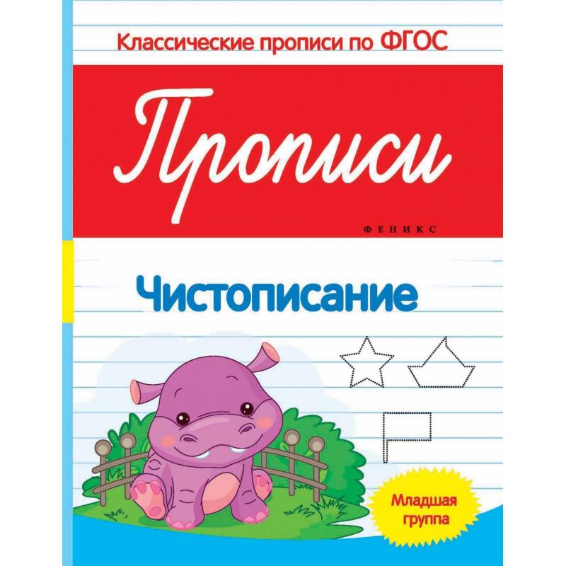 Феникс Прописи Чистописание. Младшая группа прописи для каллиграфии в москве
