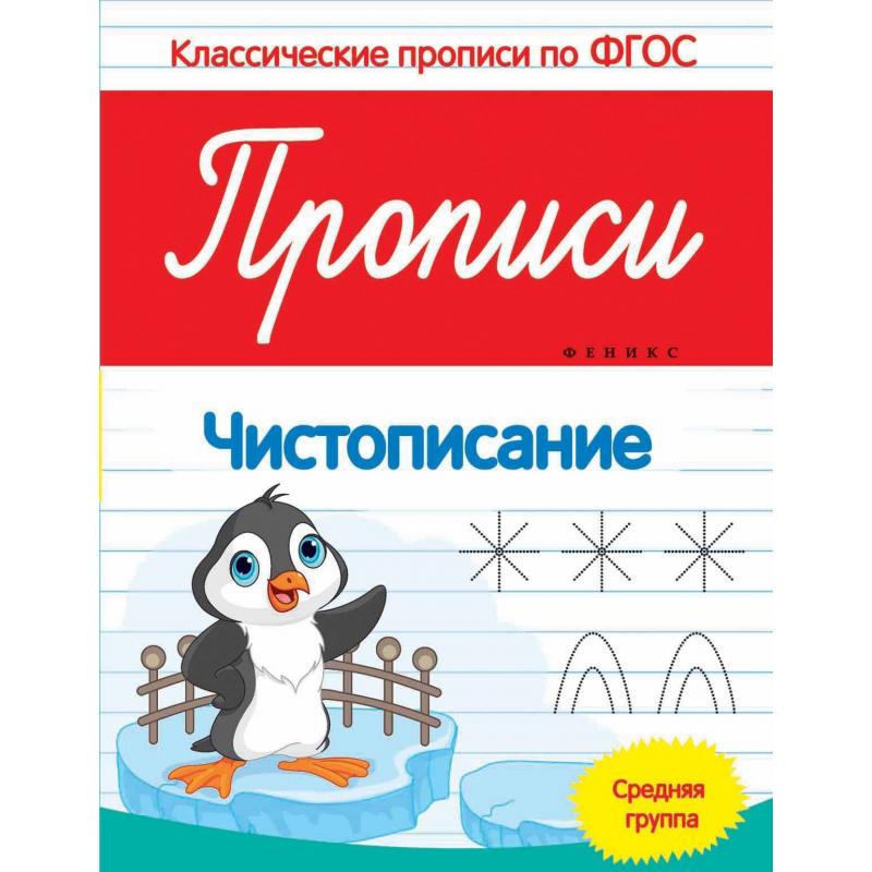 Феникс Прописи Чистописание. Средняя группа прописи для каллиграфии в москве