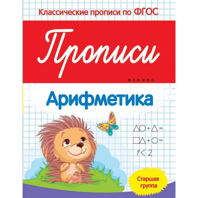 Феникс Прописи Арифметика. Старшая группа прописи для каллиграфии в москве