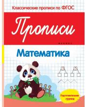 Прописи Математика. Подготовительная группа