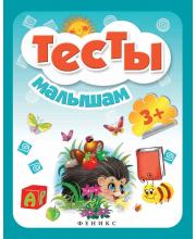 Книжка Тесты малышам