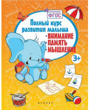 Книга Полный курс развития малыша Белых В.А. Феникс