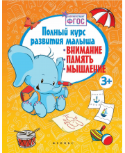 Книга Полный курс развития малыша Феникс
