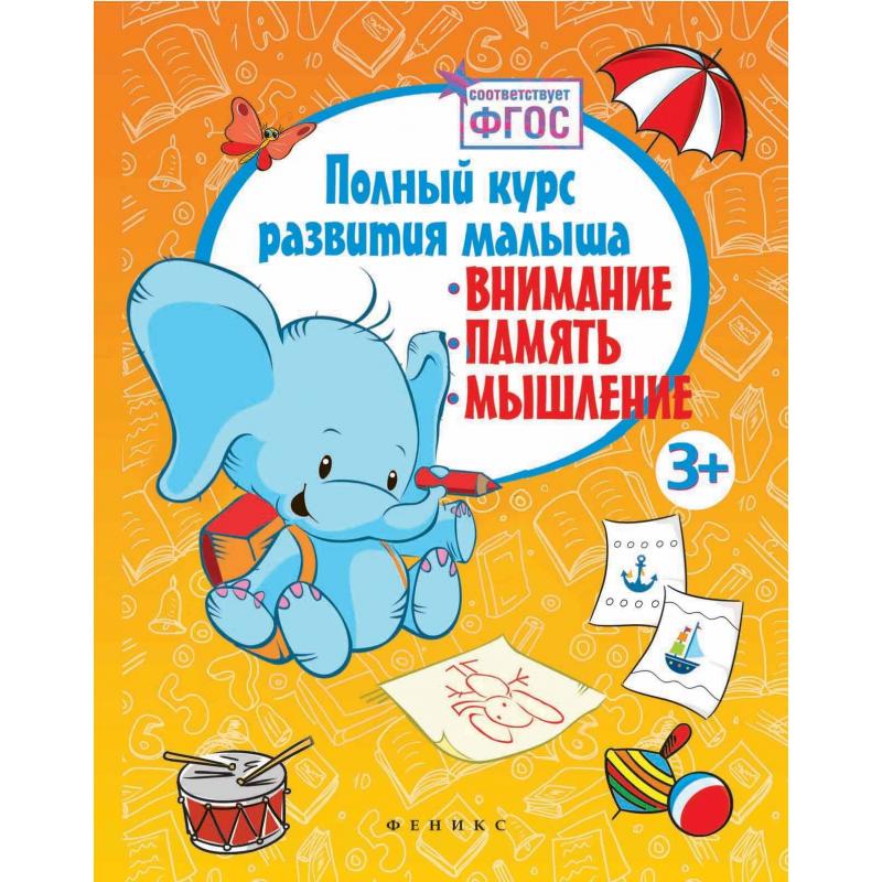 Феникс Книга Полный курс развития малыша стерхов к полный курс акварели портрет учебное пособие dvd