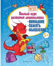 Книга Полный курс развития дошкольника