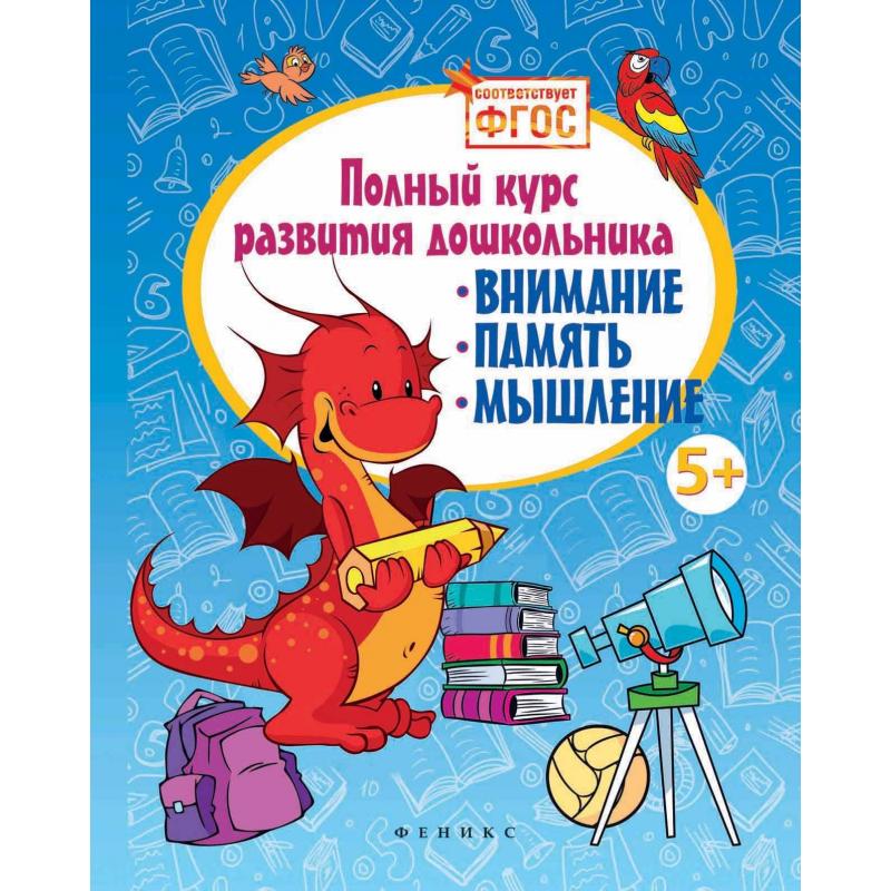 Феникс Книга Полный курс развития дошкольника  умная книга для дошкольника