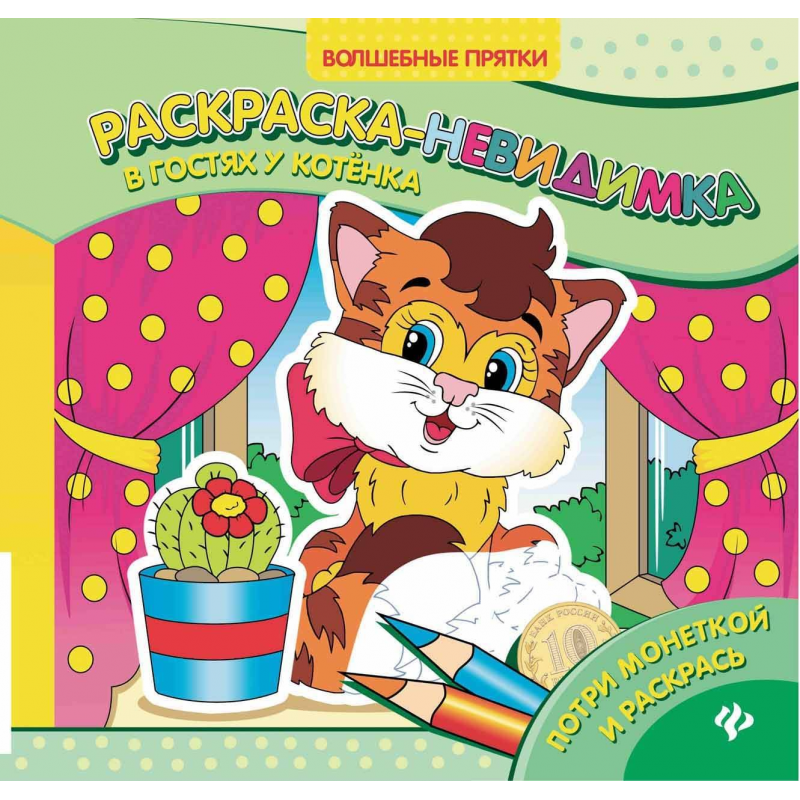 Феникс Раскраска-невидимка В гостях у котенка бенгальского котенка в егорьевске