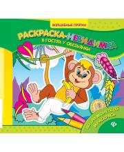 Раскраска-невидимка В гостях у обезьянки