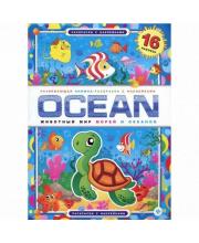 Развивающая книжка-раскраска с наклейками OCEAN. Животный мир морей и океанов