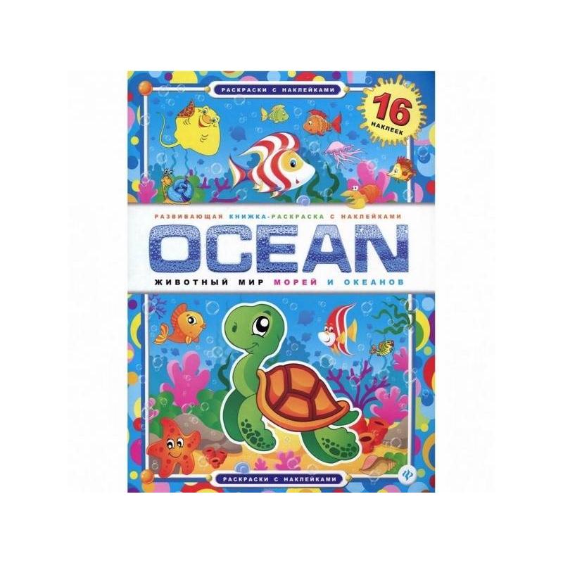Книжка-раскраска с наклейками Животный мир морей и океанов