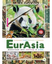 Развивающая книжка-раскраска с наклейками EurAsia. Животный мир Европы и Азии