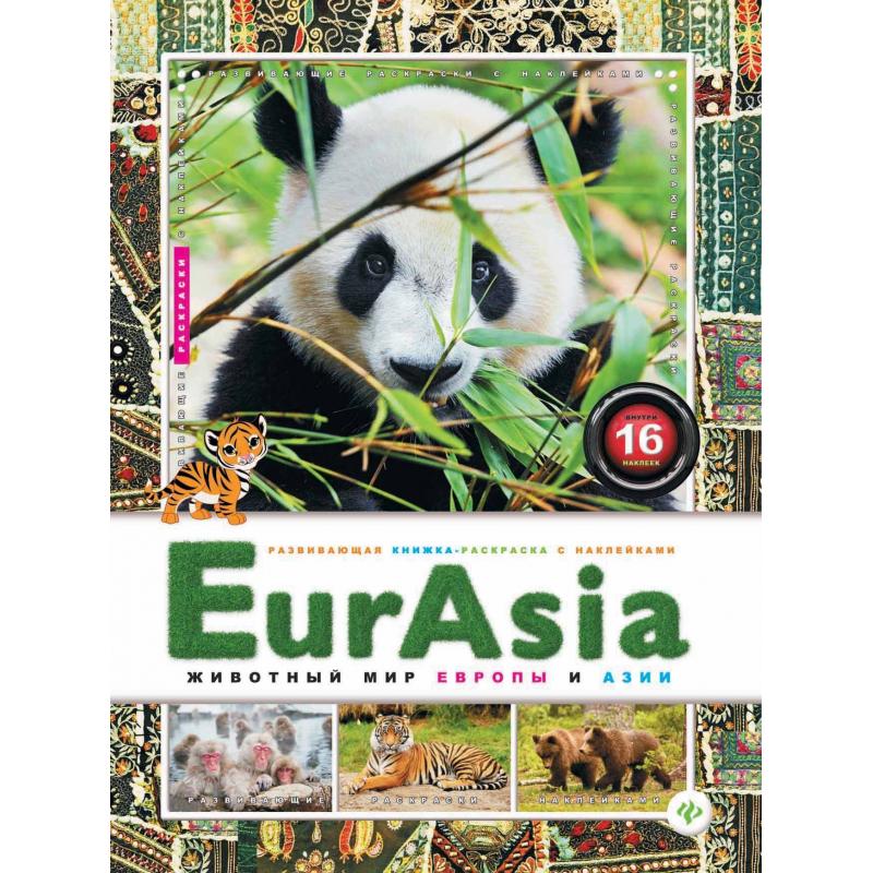 Феникс Книжка-раскраска с наклейками Животный мир Европы и Азии