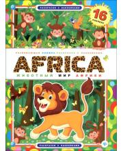 Книжка-раскраска с наклейками Животный мир Африки
