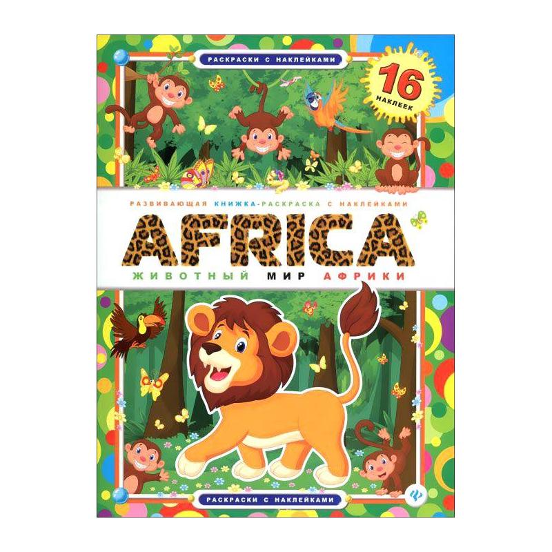 Феникс Книжка-раскраска с наклейками Животный мир Африки сызранова в ред мишкина книжка раскраска с наклейками