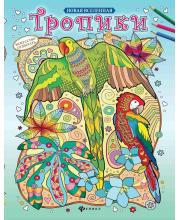 Раскраска Тропики