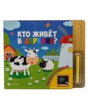 Обучающая книжка Кто живет в деревне?