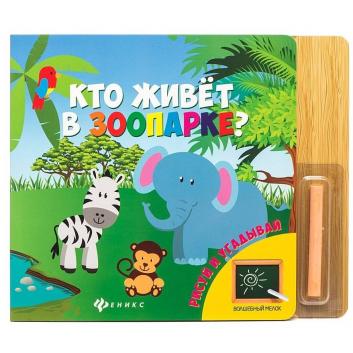 Творчество, Развивающая книжка-рисовалка Кто живет в зоопарке? Феникс 417700, фото