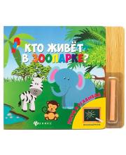 Развивающая книжка-рисовалка Кто живет в зоопарке? Феникс