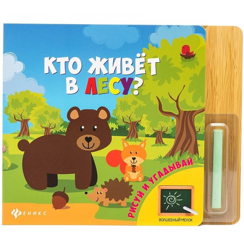 Феникс Обучающая книжка Кто живет в лесу? objective first 4 edition student s book without answers cd rom