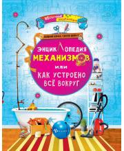 Книга Энциклопедия механизмов или Как устроено все вокруг Феникс