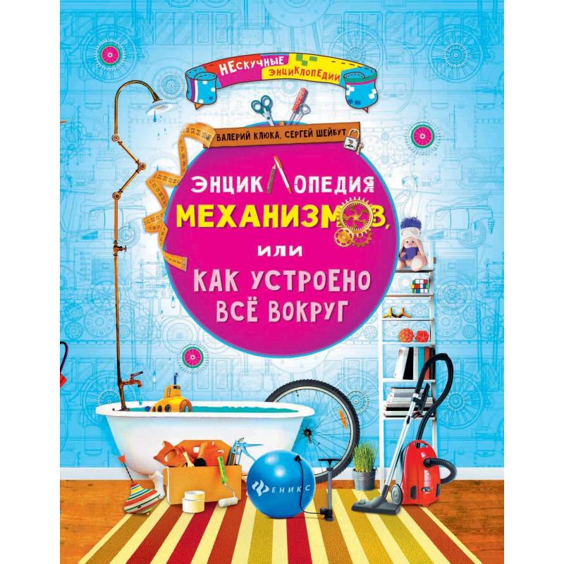 Феникс Книга Энциклопедия механизмов или Как устроено все вокруг