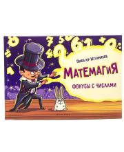 Книга Матемагия. Фокусы с числами