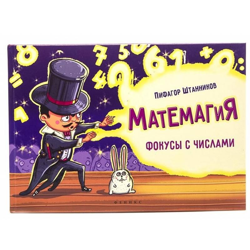 Феникс Книга Матемагия. Фокусы с числами