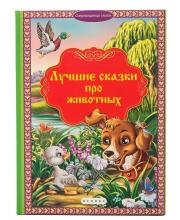 Книга Лучшие сказки про животных