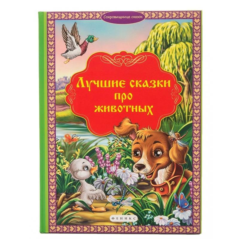 Феникс Книга Лучшие сказки про животных томсон д прогулки по барселоне