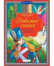 Книга Любимые сказки зарубежных писателей Феникс
