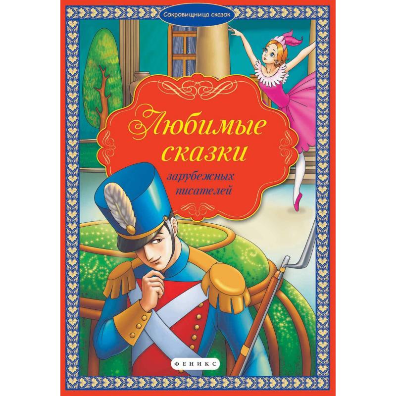 Феникс Книга Любимые сказки зарубежных писателей рубиновая книга сказок cdmp3