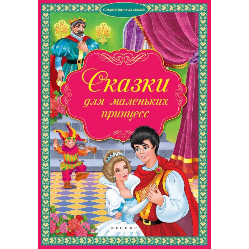 Феникс Книга Сказки для маленьких принцесс рубиновая книга сказок cdmp3