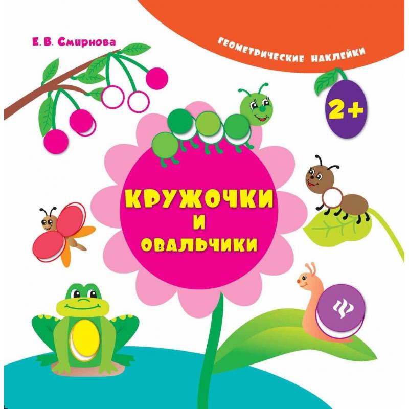 Развивающая книжка с наклейками Кружочки и овальчики