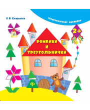 Набор для творчества Ромбики и треугольнички