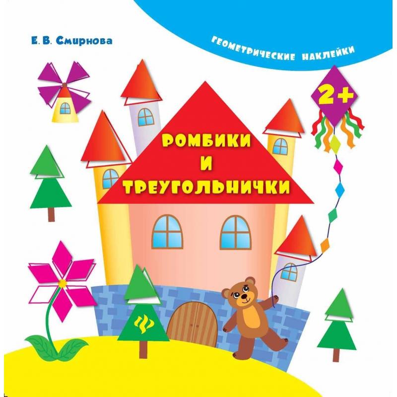 Развивающая книжка с наклейками Ромбики и треугольнички
