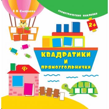 Книги и развитие, Развивающая книжка с наклейками Квадратики и прямоугольнички Феникс 417691, фото