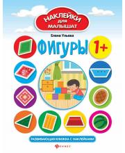 Развивающая книжка с наклейками Фигуры