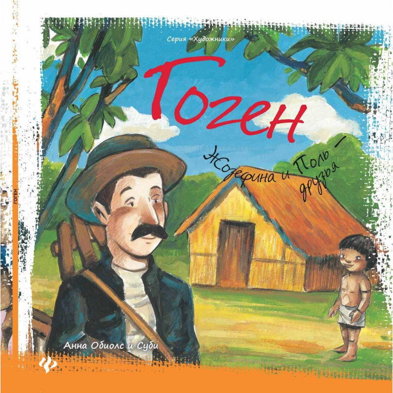 Книга Гоген. Жозефина и Поль - друзья