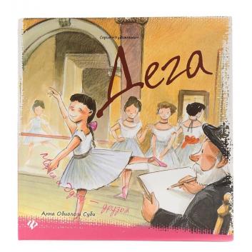 Книги и развитие, Книга Дега. Мария и Эдгар - друзья Феникс 417679, фото