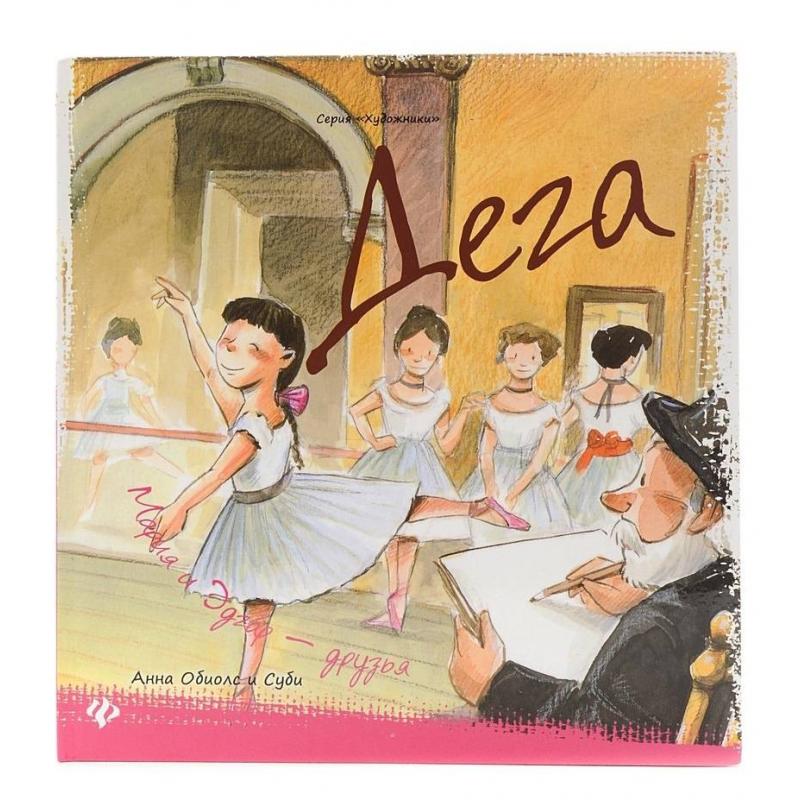 Книга Дега. Мария и Эдгар - друзья