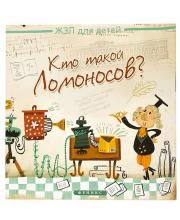 Книга Кто такой Ломоносов? Феникс